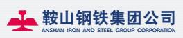 鞍山钢铁集团公司
